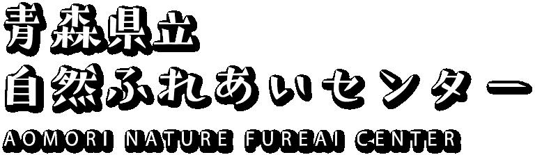 青森県立自然ふれあいセンター